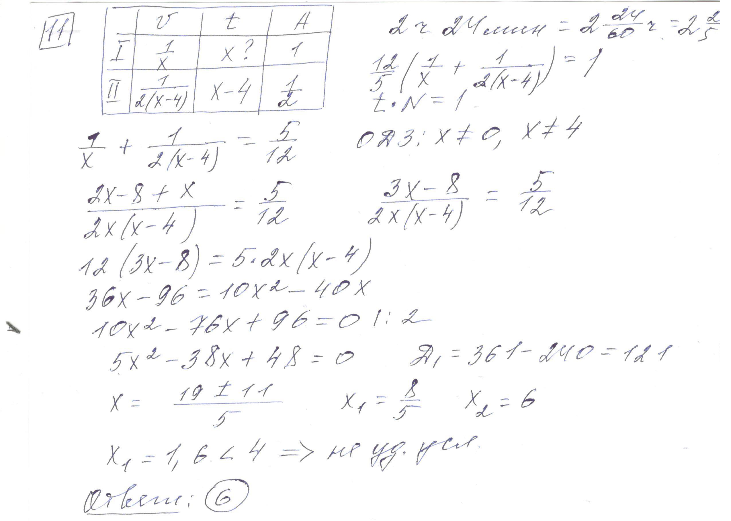 Задние 11, Вариант 1, решение и ответ - Прокофьев, ЕГЭ 2019 математика профиль 25 вариантов (Просвещение)