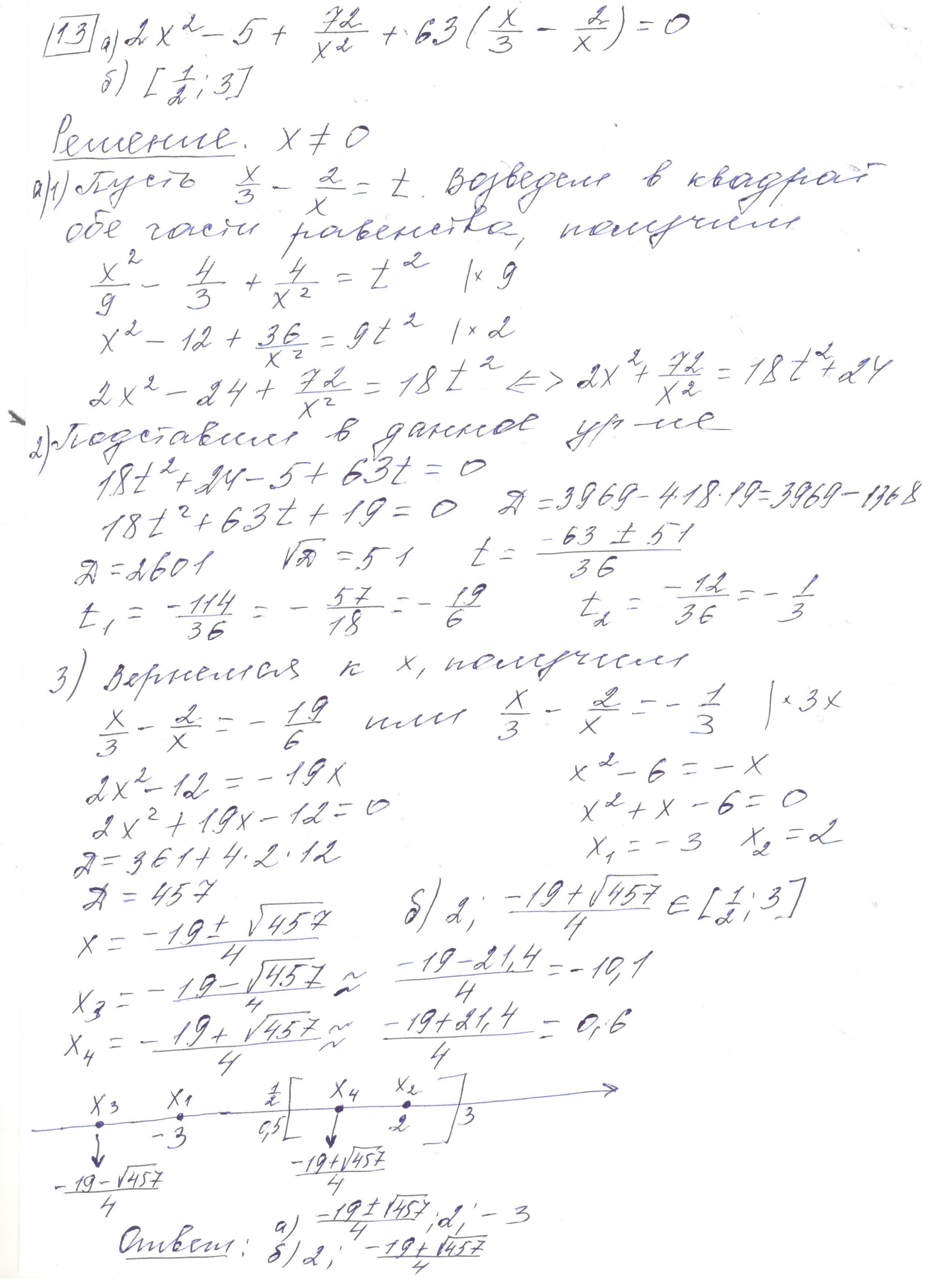 Задние 13, Вариант 1, решение и ответ - Прокофьев, ЕГЭ 2019 математика профиль 25 вариантов (Просвещение)