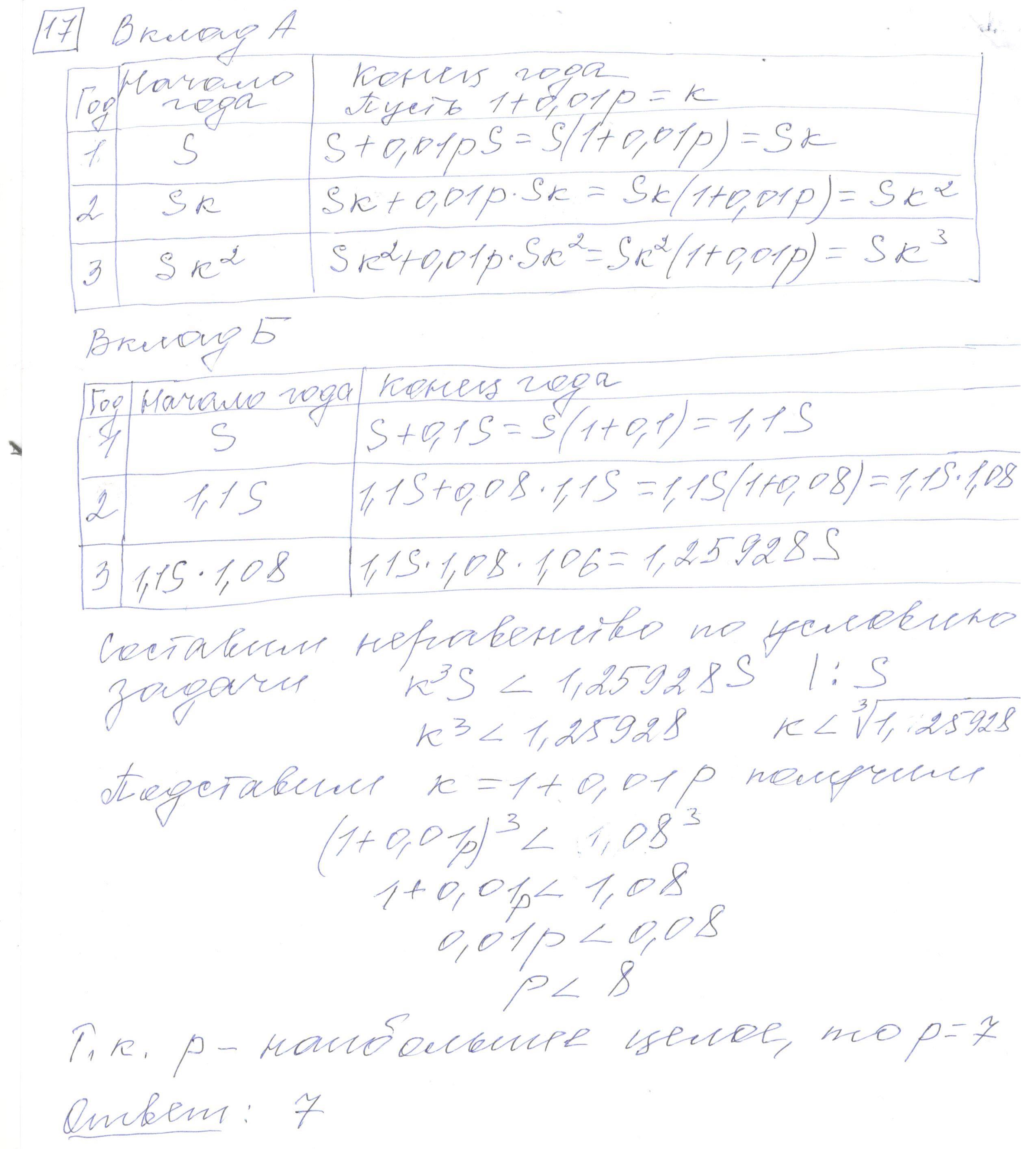 Задние 17, Вариант 1, решение и ответ - Прокофьев, ЕГЭ 2019 математика профиль 25 вариантов (Просвещение)