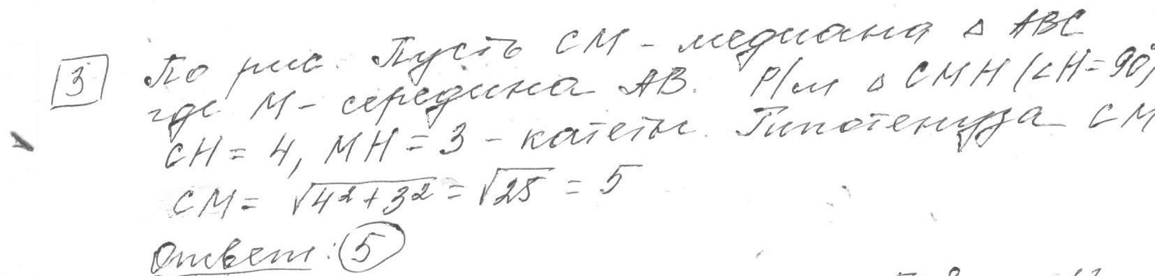 Задние 3, Вариант 1, решение и ответ - Прокофьев, ЕГЭ 2019 математика профиль 25 вариантов (Просвещение)