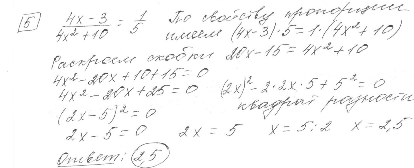 Задние 5, Вариант 1, решение и ответ - Прокофьев, ЕГЭ 2019 математика профиль 25 вариантов (Просвещение)