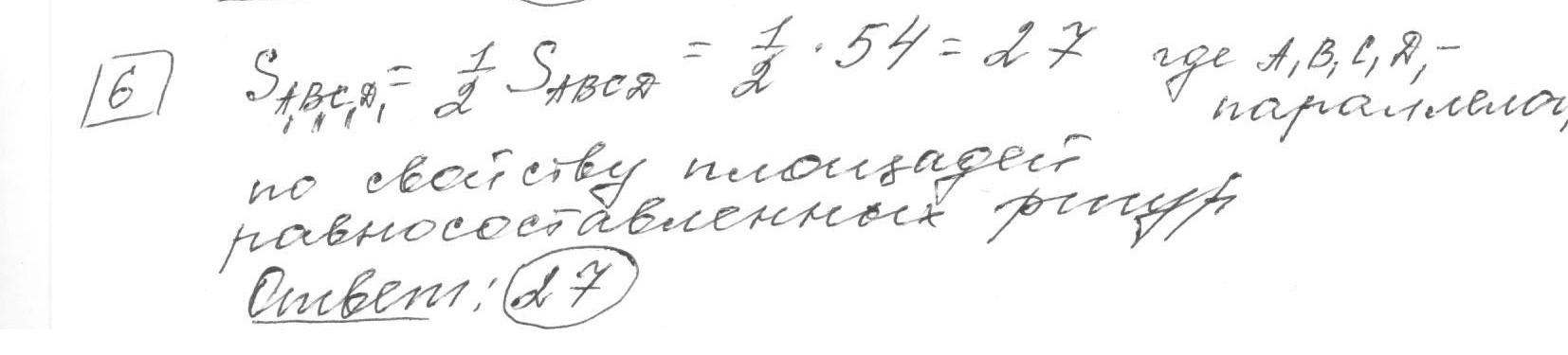 Задние 6, Вариант 1, решение и ответ - Прокофьев, ЕГЭ 2019 математика профиль 25 вариантов (Просвещение)