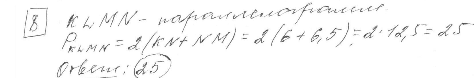 Задние 8, Вариант 1, решение и ответ - Прокофьев, ЕГЭ 2019 математика профиль 25 вариантов (Просвещение)