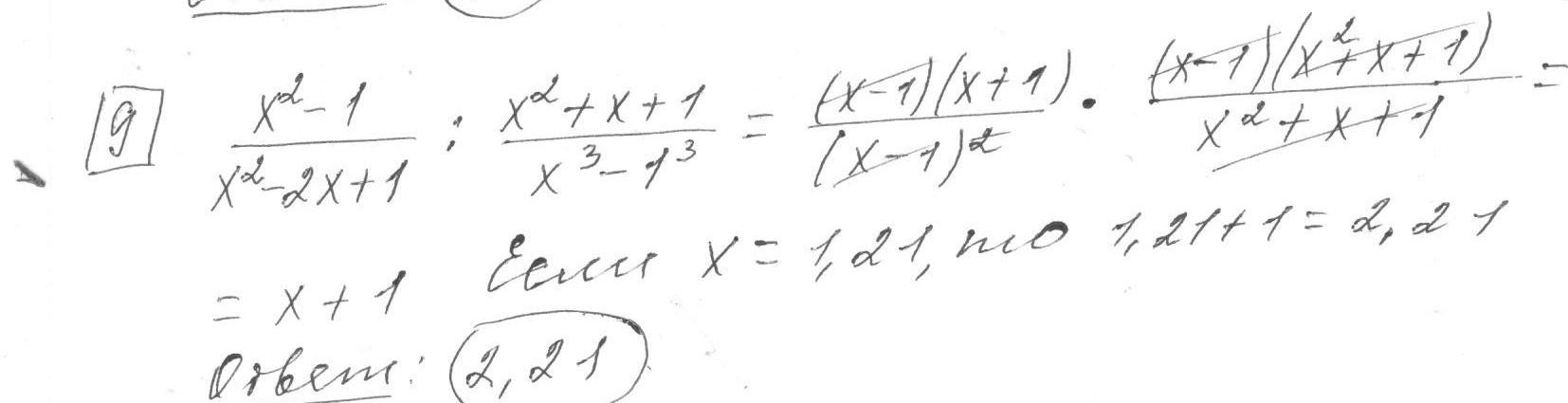 Задние 9, Вариант 1, решение и ответ - Прокофьев, ЕГЭ 2019 математика профиль 25 вариантов (Просвещение)