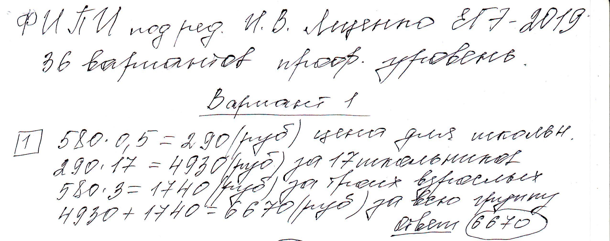 Задние 1, Вариант 1, решение и ответ - Ященко ЕГЭ 2019 математика профиль 36 вариантов