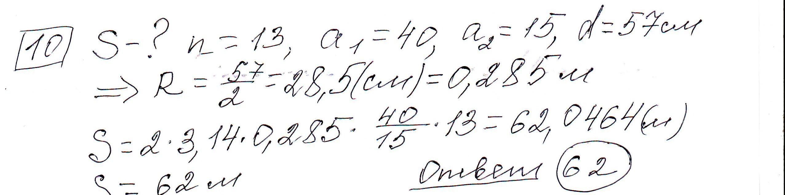 Задние 10, Вариант 1, решение и ответ - Ященко ЕГЭ 2019 математика профиль 36 вариантов