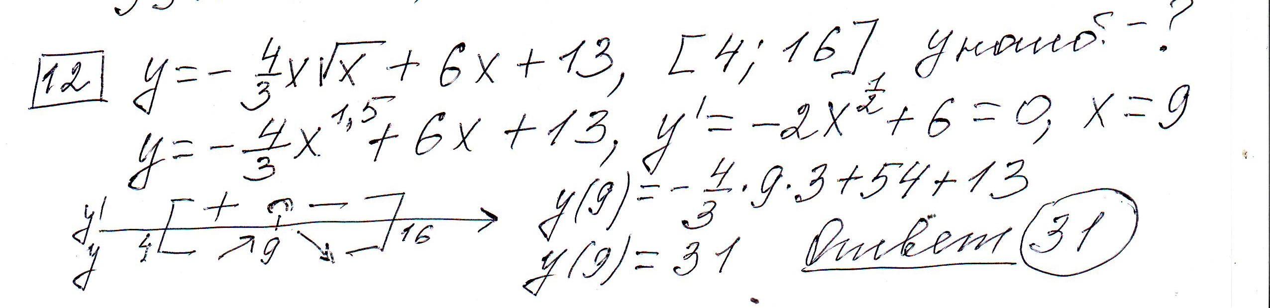 Задние 12, Вариант 1, решение и ответ - Ященко ЕГЭ 2019 математика профиль 36 вариантов