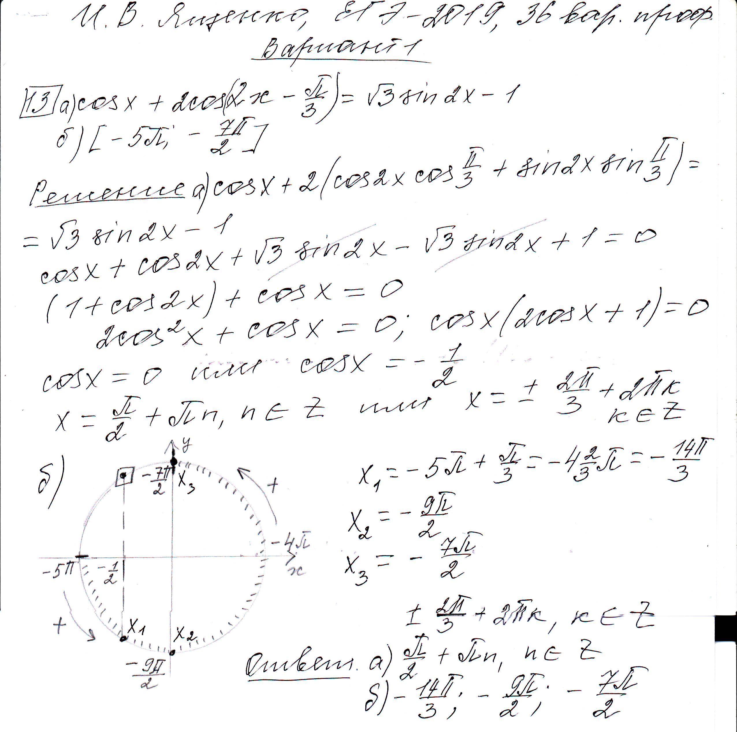 Задние 13, Вариант 1, решение и ответ - Ященко ЕГЭ 2019 математика профиль 36 вариантов