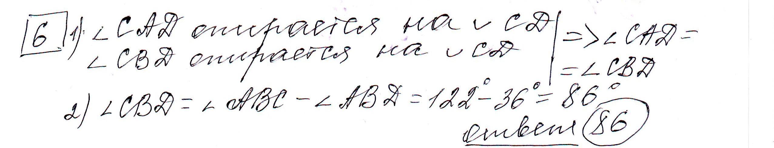 Задние 6, Вариант 1, решение и ответ - Ященко ЕГЭ 2019 математика профиль 36 вариантов