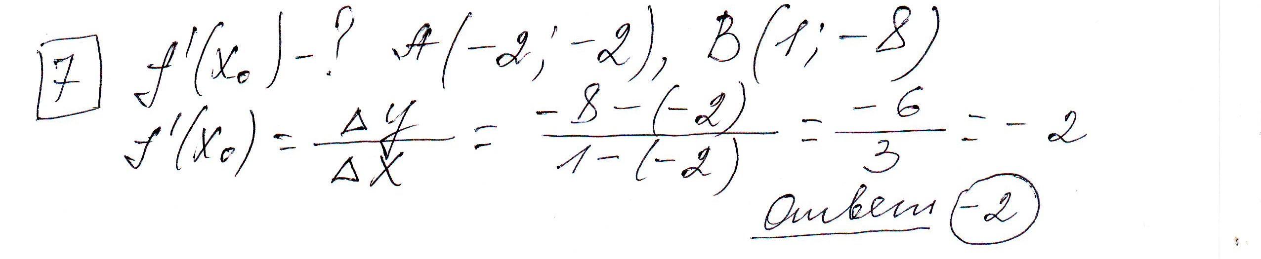 Задние 7, Вариант 1, решение и ответ - Ященко ЕГЭ 2019 математика профиль 36 вариантов