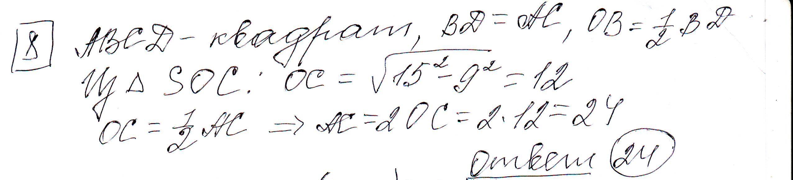 Задние 8, Вариант 1, решение и ответ - Ященко ЕГЭ 2019 математика профиль 36 вариантов