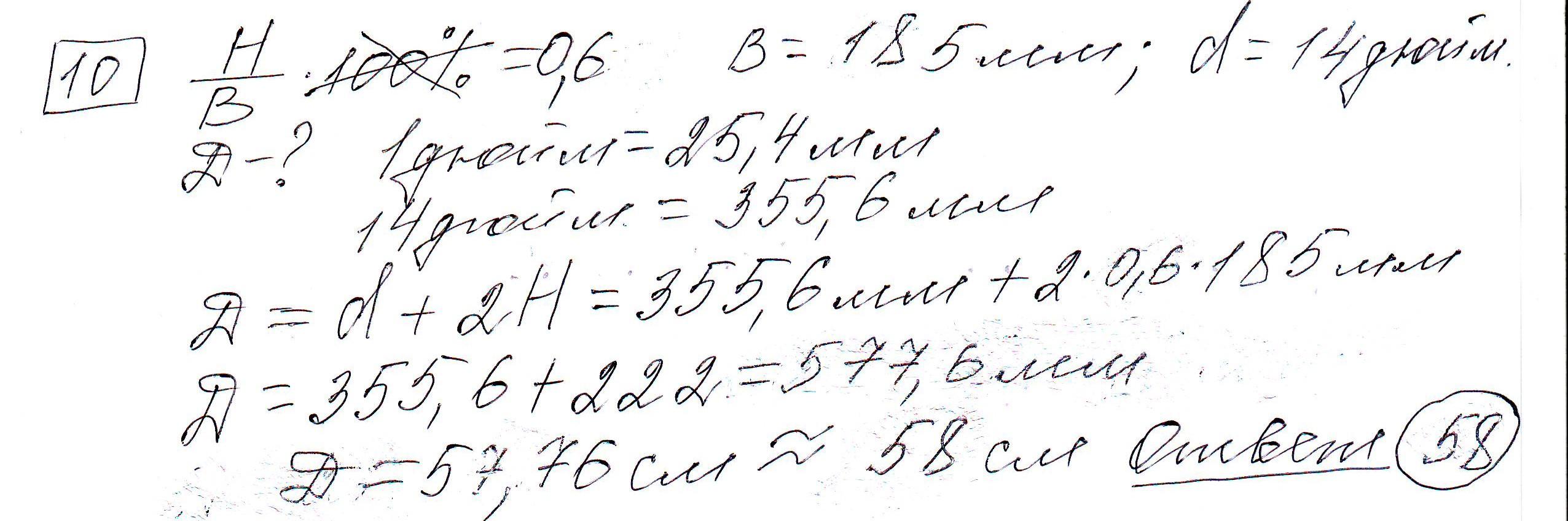 Задние 10, Вариант 2, решение и ответ - Ященко ЕГЭ 2019 математика профиль 36 вариантов