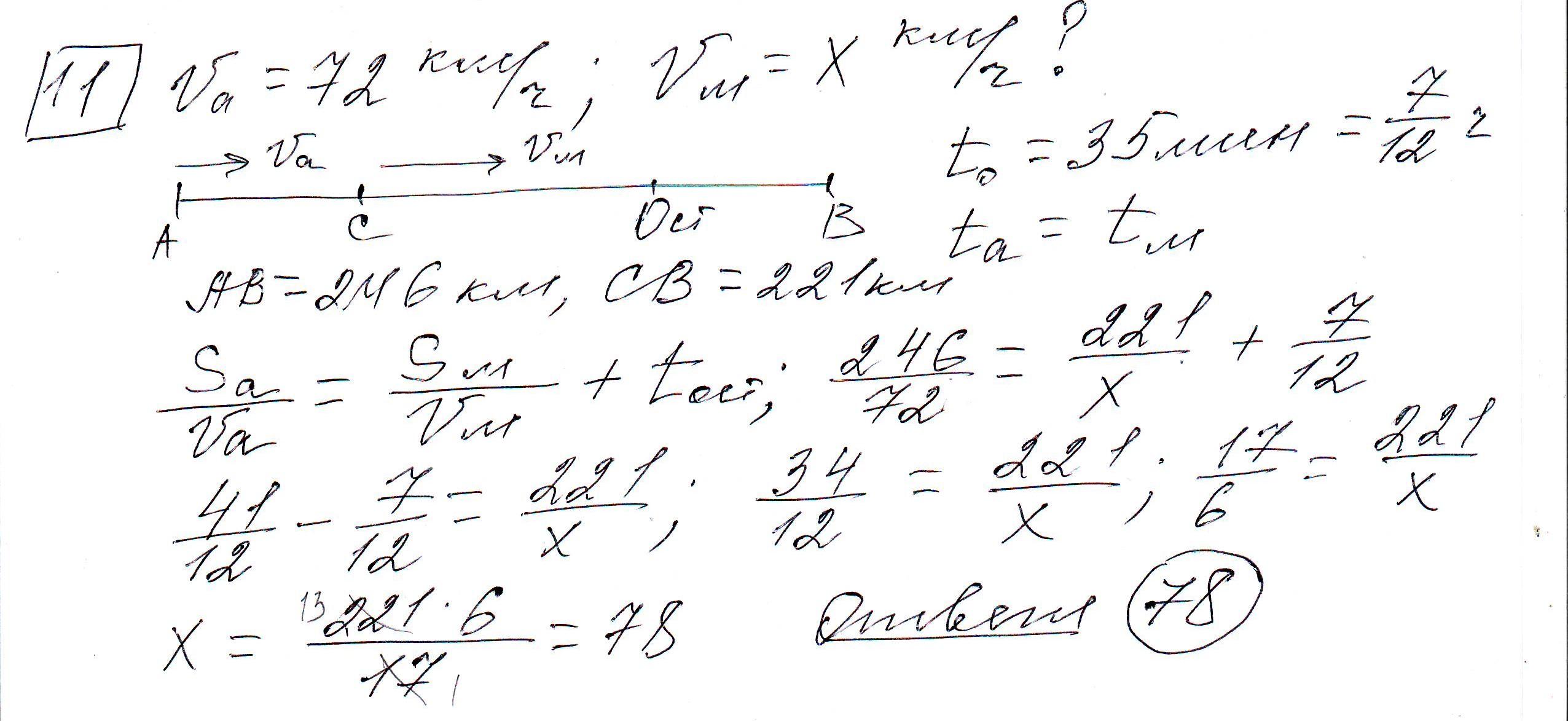 Задние 11, Вариант 2, решение и ответ - Ященко ЕГЭ 2019 математика профиль 36 вариантов