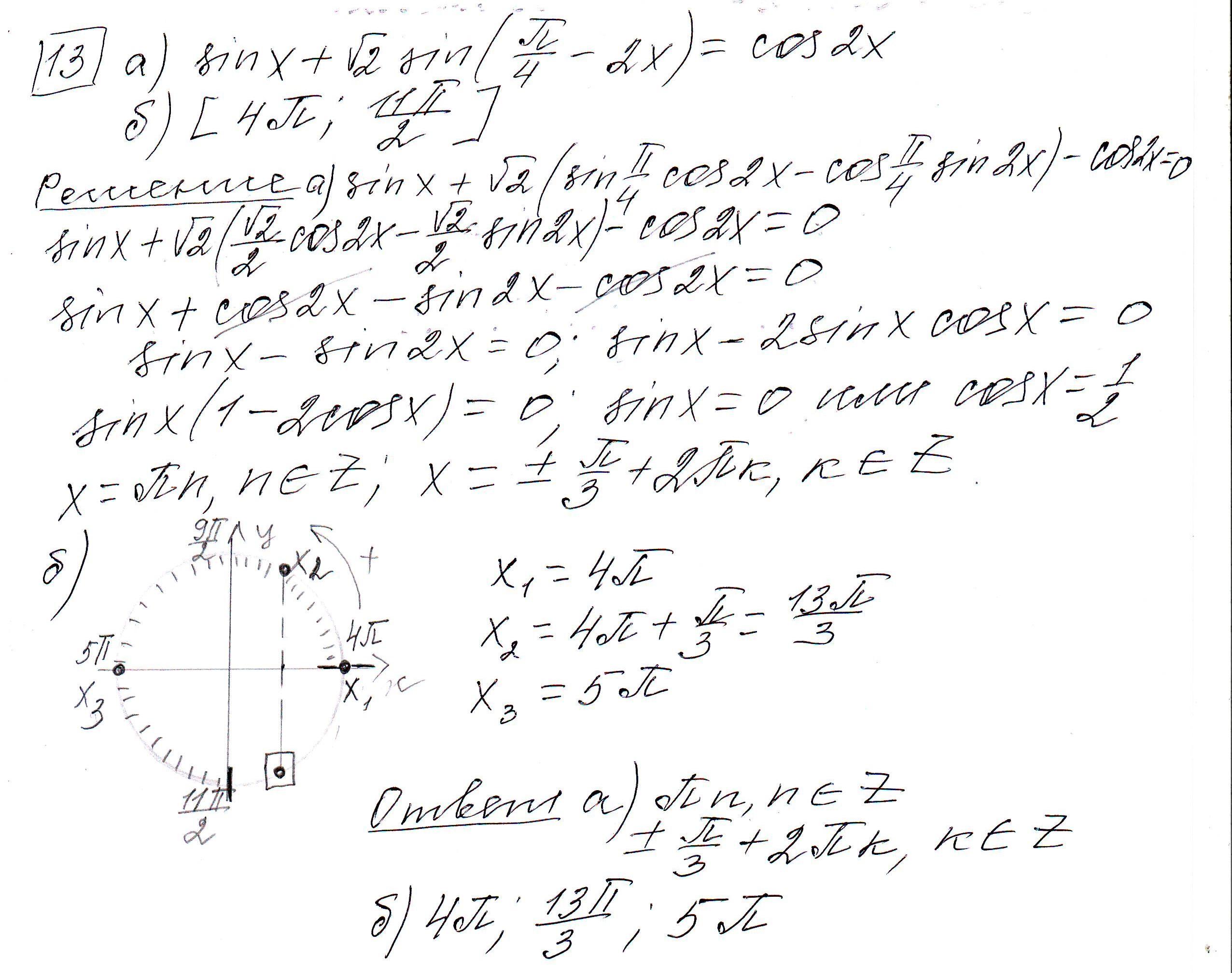 Задние 13, Вариант 2, решение и ответ - Ященко ЕГЭ 2019 математика профиль 36 вариантов