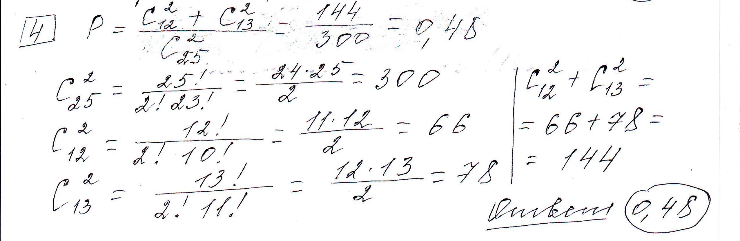 Задние 4, Вариант 2, решение и ответ - Ященко ЕГЭ 2019 математика профиль 36 вариантов