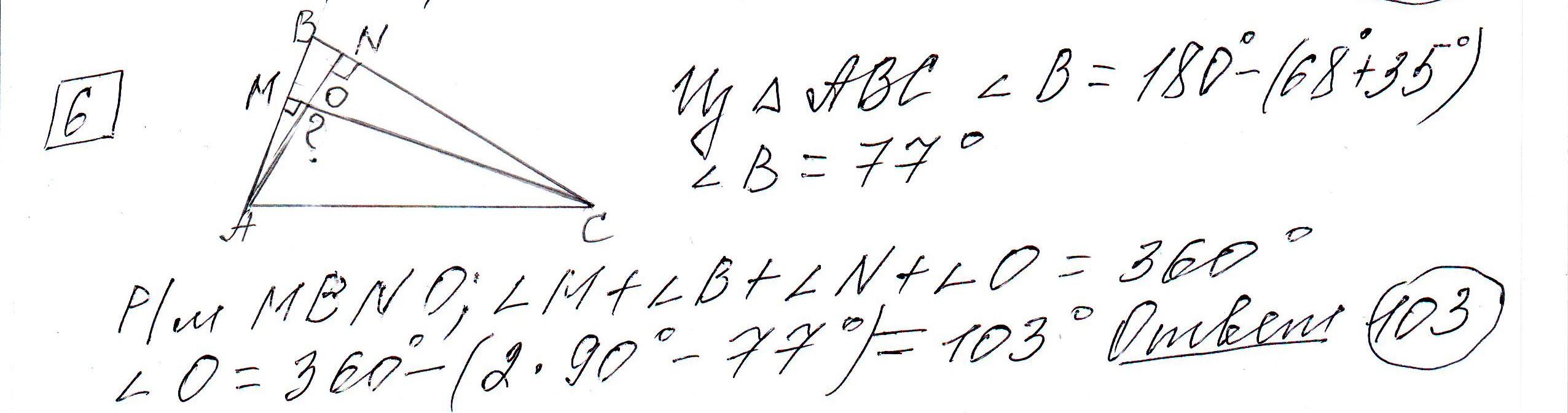 Задние 6, Вариант 2, решение и ответ - Ященко ЕГЭ 2019 математика профиль 36 вариантов