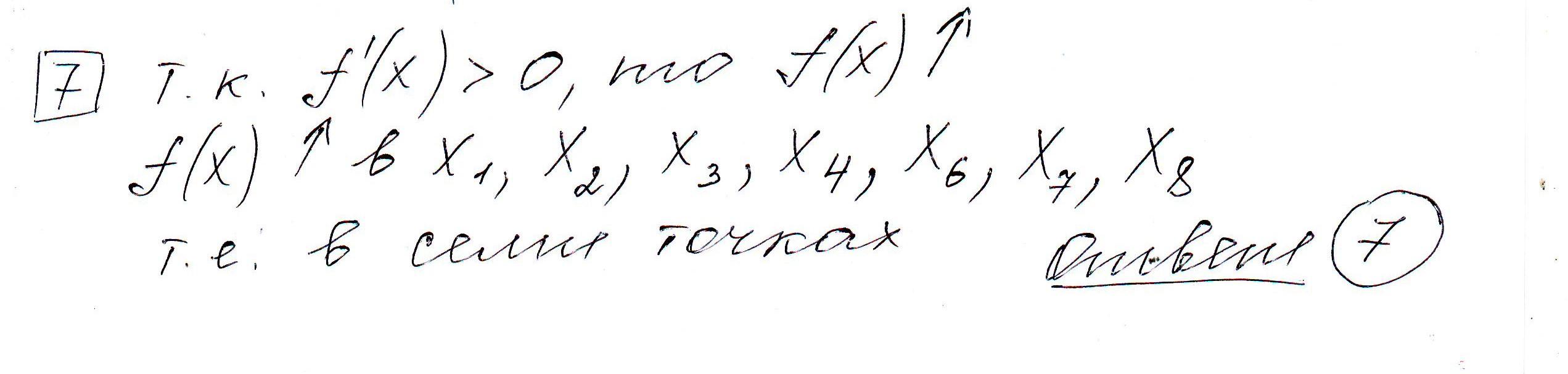 Задние 7, Вариант 2, решение и ответ - Ященко ЕГЭ 2019 математика профиль 36 вариантов