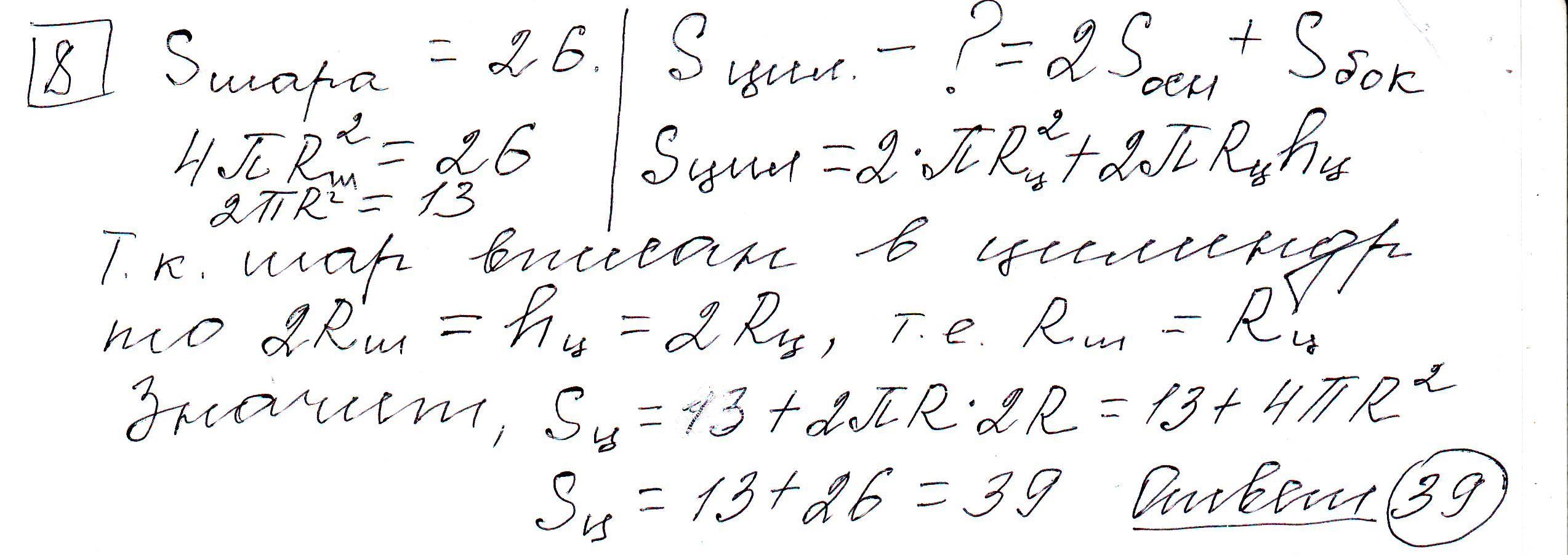 Задние 8, Вариант 2, решение и ответ - Ященко ЕГЭ 2019 математика профиль 36 вариантов