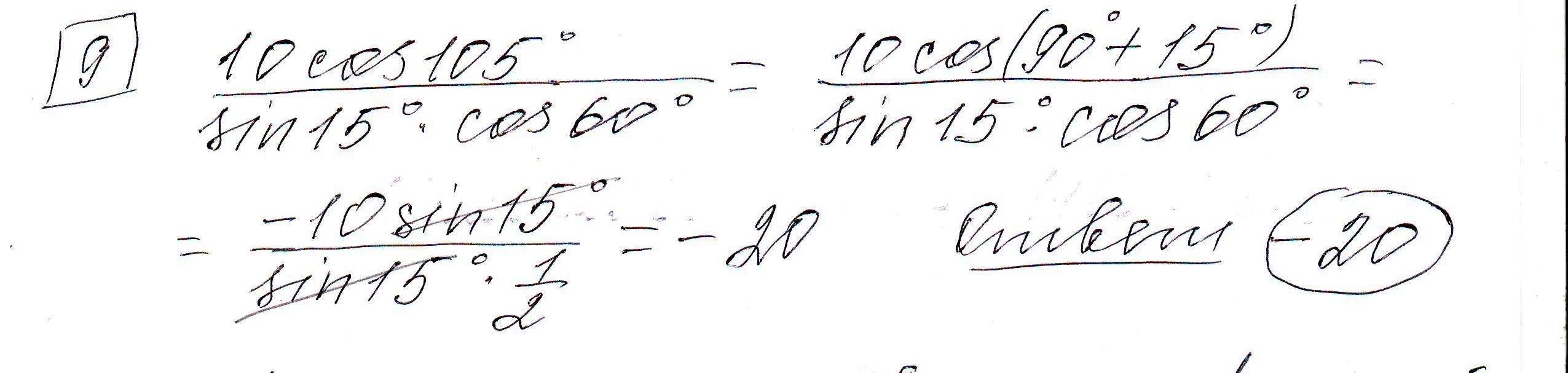 Задние 9, Вариант 2, решение и ответ - Ященко ЕГЭ 2019 математика профиль 36 вариантов