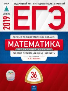 Ященко ЕГЭ 2019 математика профиль 36 вариантов ответы с решением