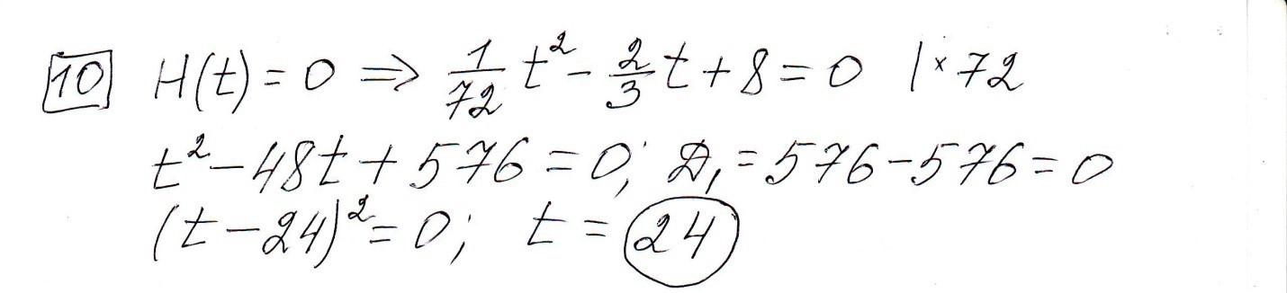 Задние 10, Вариант 3, решение и ответ - Ященко ЕГЭ 2019 математика профиль 36 вариантов