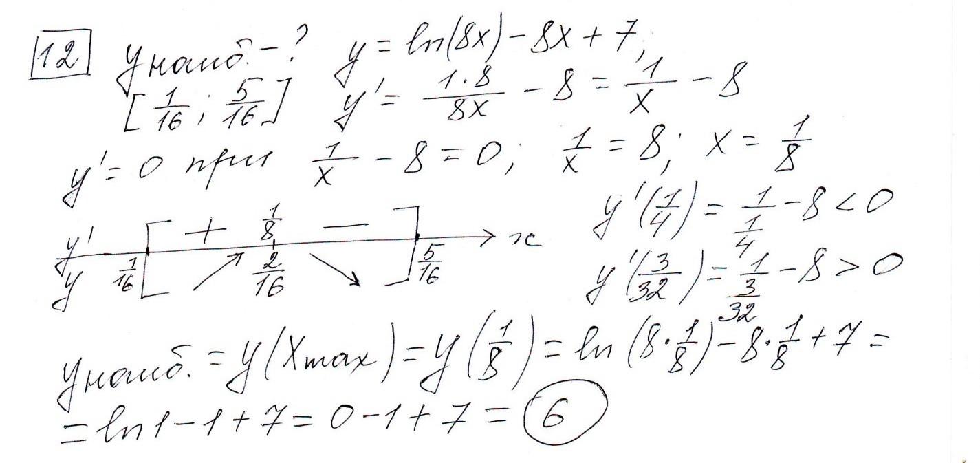 Задние 12, Вариант 3, решение и ответ - Ященко ЕГЭ 2019 математика профиль 36 вариантов