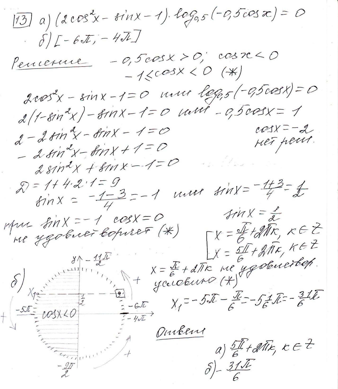 Задние 13, Вариант 3, решение и ответ - Ященко ЕГЭ 2019 математика профиль 36 вариантов