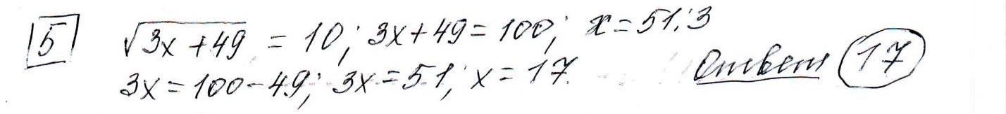 Задние 5, Вариант 3, решение и ответ - Ященко ЕГЭ 2019 математика профиль 36 вариантов