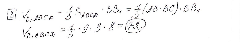 Задние 8, Вариант 3, решение и ответ - Ященко ЕГЭ 2019 математика профиль 36 вариантов