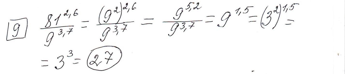 Задние 9, Вариант 3, решение и ответ - Ященко ЕГЭ 2019 математика профиль 36 вариантов