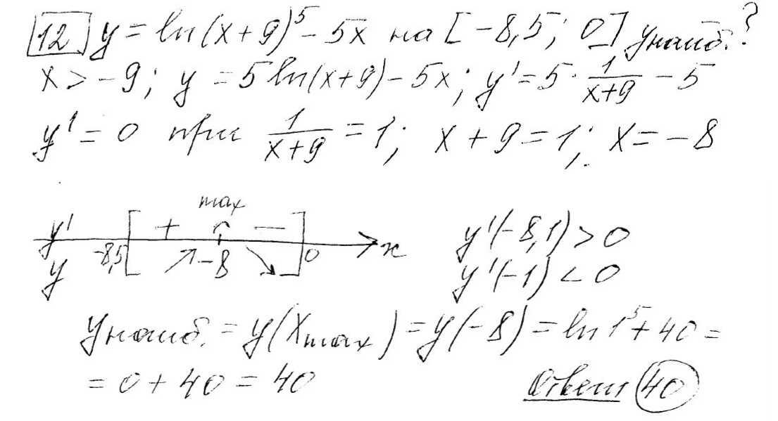 Задние 12, Вариант 4, решение и ответ - Ященко ЕГЭ 2019 математика профиль 36 вариантов
