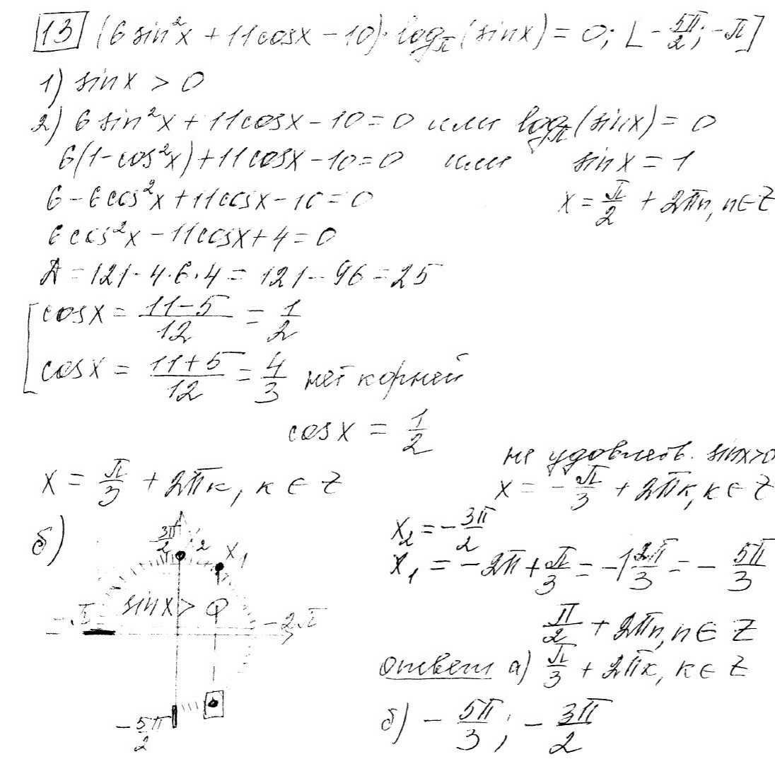 Задние 13, Вариант 4, решение и ответ - Ященко ЕГЭ 2019 математика профиль 36 вариантов