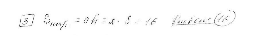 Задние 3, Вариант 4, решение и ответ - Ященко ЕГЭ 2019 математика профиль 36 вариантов