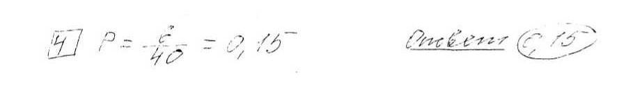 Задние 4, Вариант 4, решение и ответ - Ященко ЕГЭ 2019 математика профиль 36 вариантов