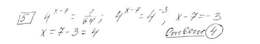 Задние 5, Вариант 4, решение и ответ - Ященко ЕГЭ 2019 математика профиль 36 вариантов