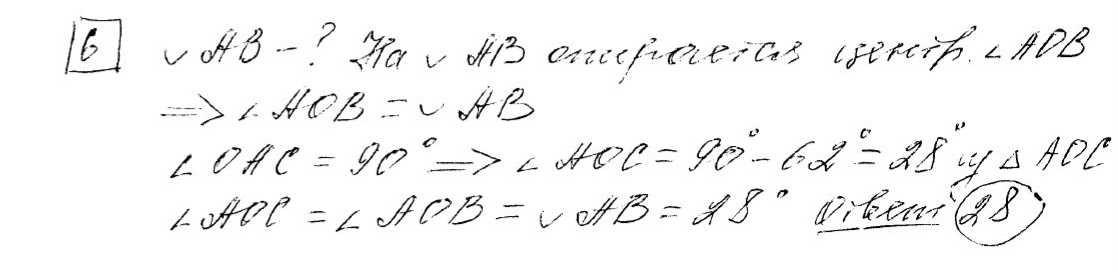 Задние 6, Вариант 4, решение и ответ - Ященко ЕГЭ 2019 математика профиль 36 вариантов