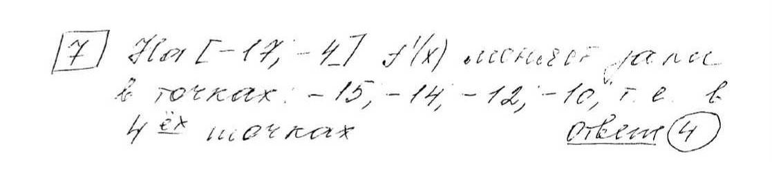 Задние 7, Вариант 4, решение и ответ - Ященко ЕГЭ 2019 математика профиль 36 вариантов