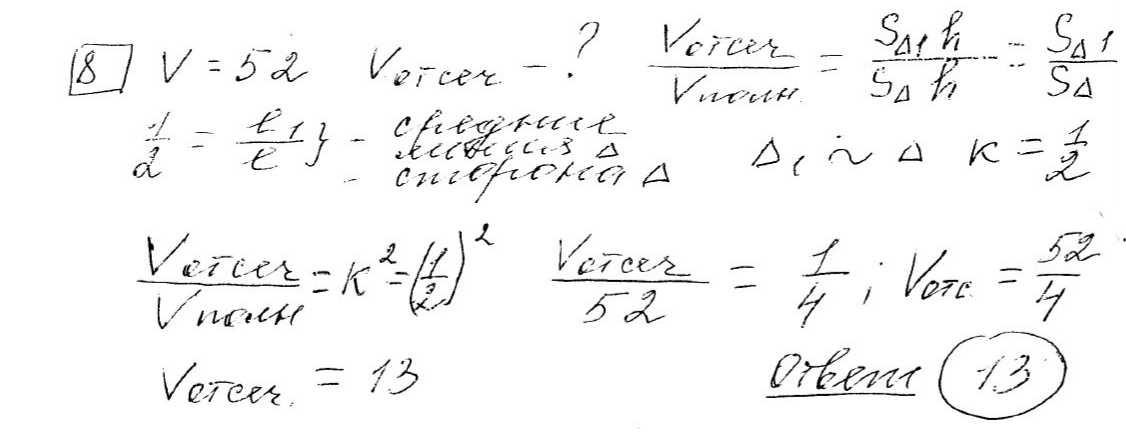 Задние 8, Вариант 4, решение и ответ - Ященко ЕГЭ 2019 математика профиль 36 вариантов