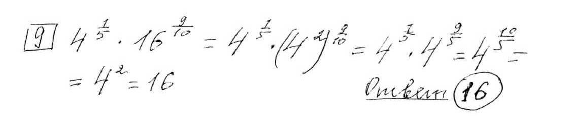 Задние 9, Вариант 4, решение и ответ - Ященко ЕГЭ 2019 математика профиль 36 вариантов