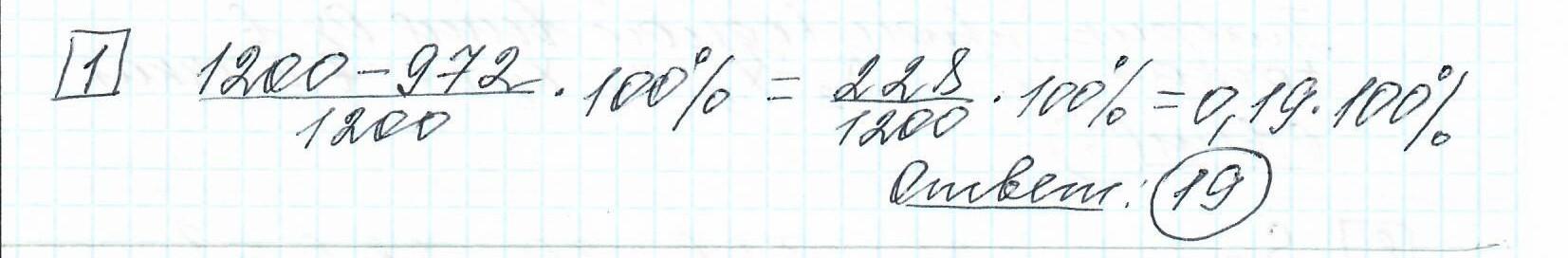 Задние 1, Вариант 5, решение и ответ - Ященко ЕГЭ 2019 математика профиль 36 вариантов