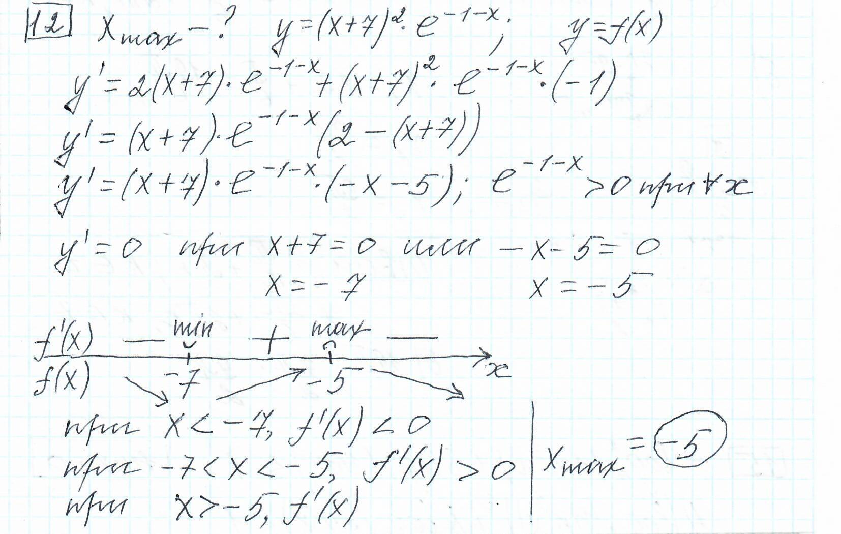Задние 12, Вариант 5, решение и ответ - Ященко ЕГЭ 2019 математика профиль 36 вариантов
