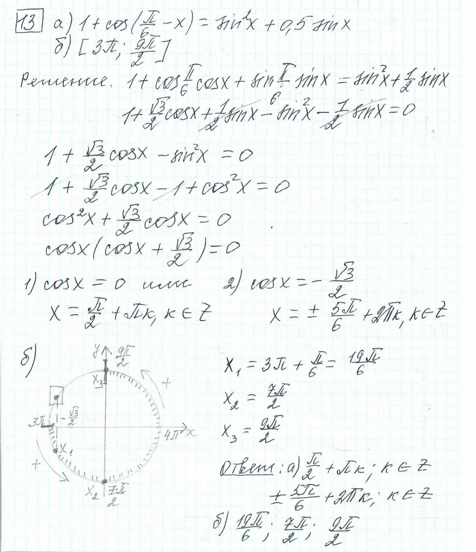 Задние 13, Вариант 5, решение и ответ - Ященко ЕГЭ 2019 математика профиль 36 вариантов
