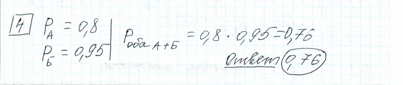 Задние 4, Вариант 5, решение и ответ - Ященко ЕГЭ 2019 математика профиль 36 вариантов