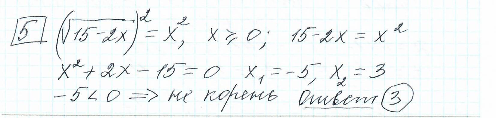 Задние 5, Вариант 5, решение и ответ - Ященко ЕГЭ 2019 математика профиль 36 вариантов