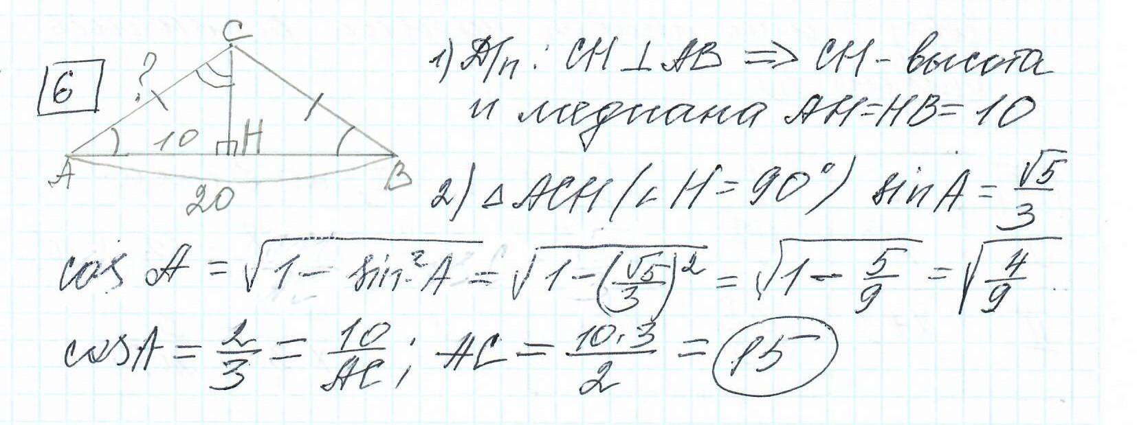 Задние 6, Вариант 5, решение и ответ - Ященко ЕГЭ 2019 математика профиль 36 вариантов