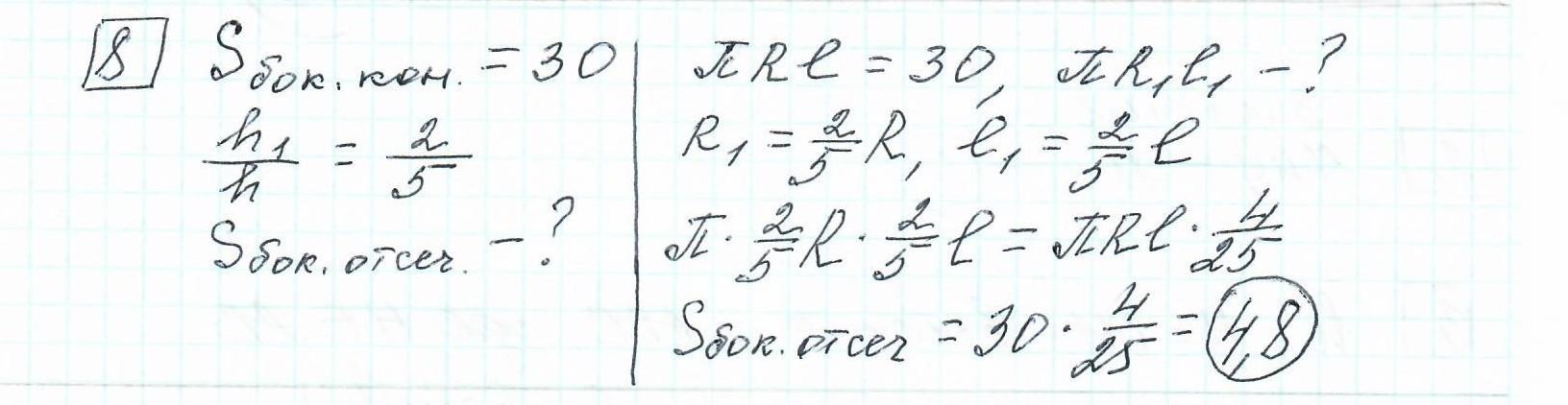 Задние 8, Вариант 5, решение и ответ - Ященко ЕГЭ 2019 математика профиль 36 вариантов