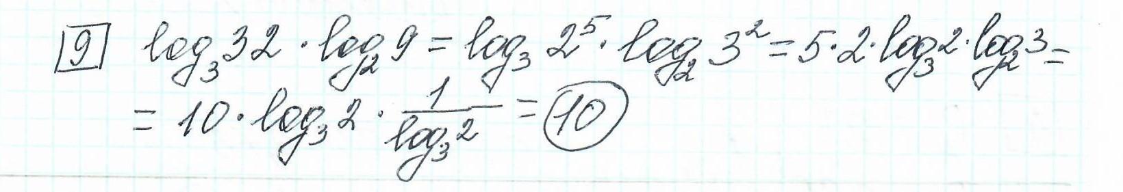 Задние 9, Вариант 5, решение и ответ - Ященко ЕГЭ 2019 математика профиль 36 вариантов