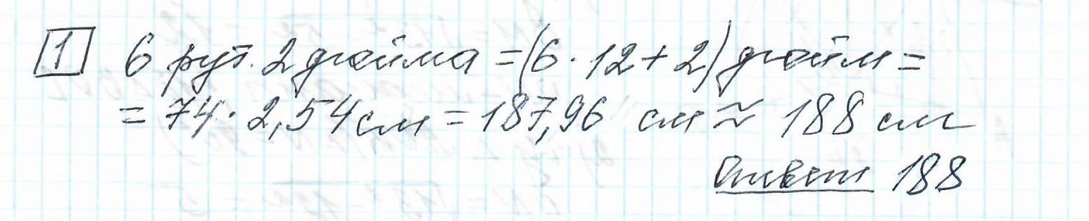 Задние 1, Вариант 6, решение и ответ - Ященко ЕГЭ 2019 математика профиль 36 вариантов