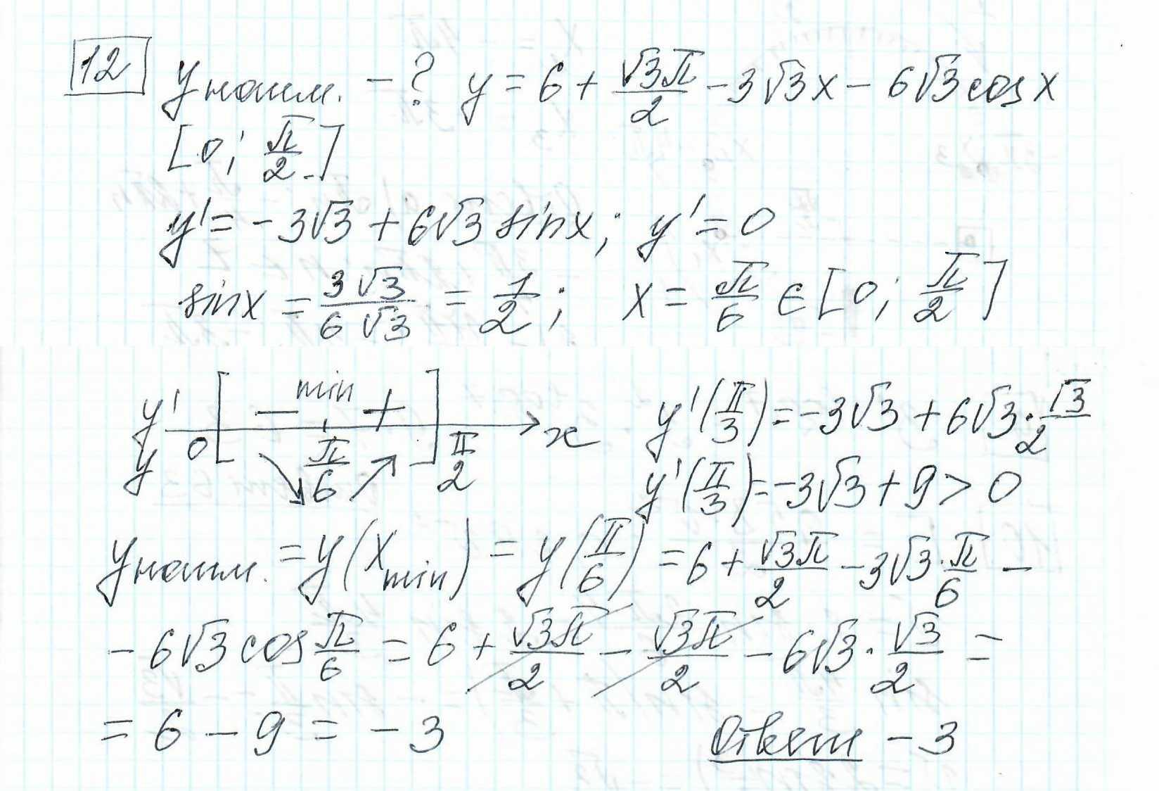 Задние 12, Вариант 6, решение и ответ - Ященко ЕГЭ 2019 математика профиль 36 вариантов