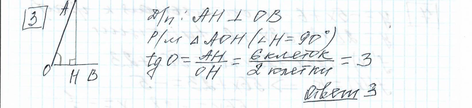 Задние 3, Вариант 6, решение и ответ - Ященко ЕГЭ 2019 математика профиль 36 вариантов